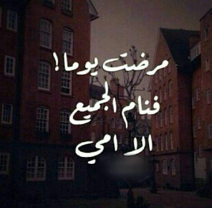 الله لا يحرمني منك يا ماما يا اغلى ماما في الدنيا Funny Arabic Quotes Mood Quotes Love U Mom