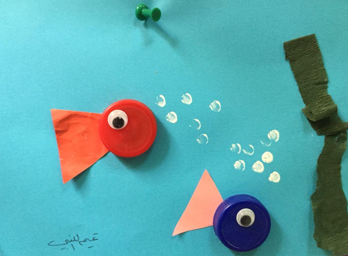 عمل فني لوحدة الماء Fish Sea Kids Education Peg Jump Kids