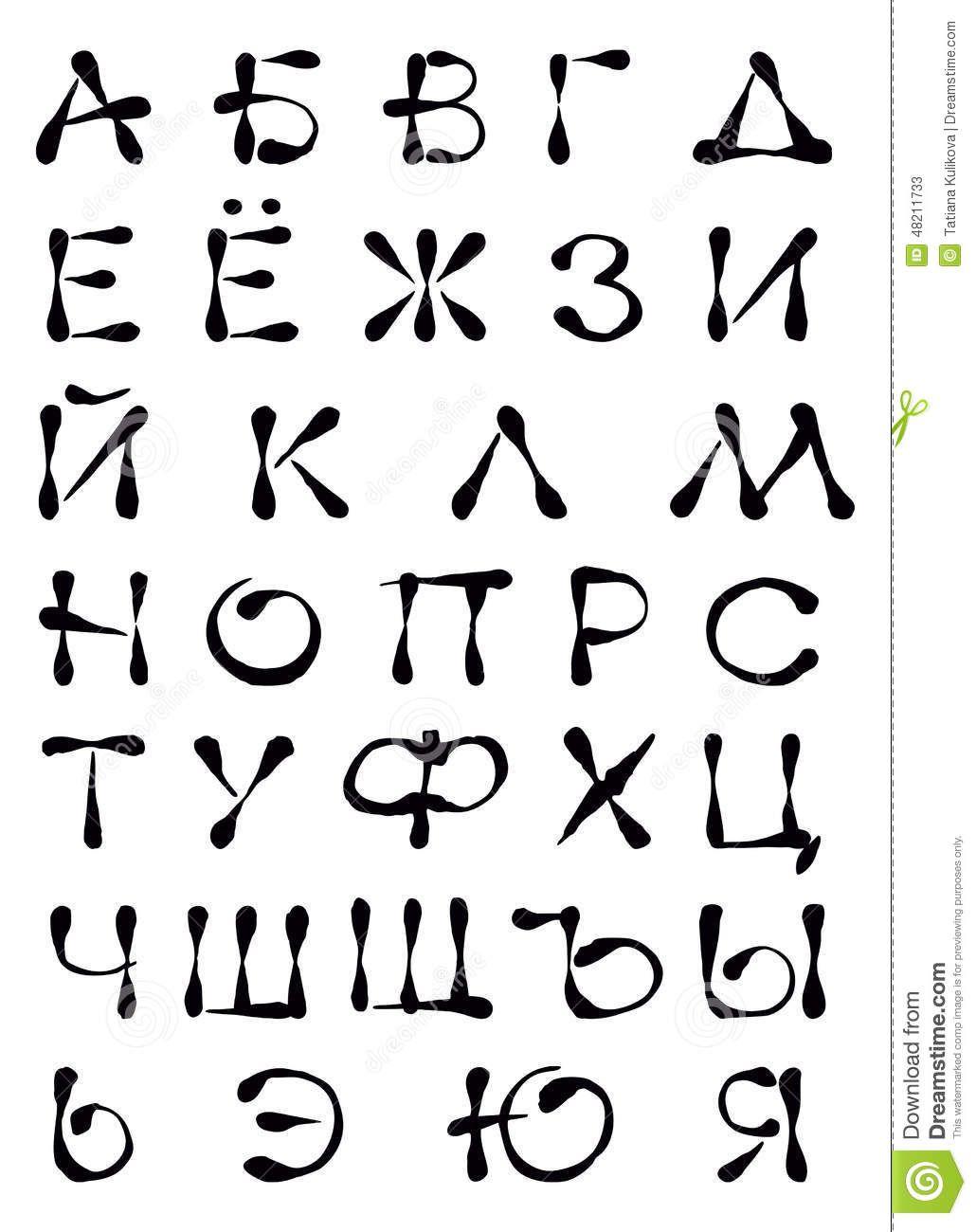 русский алфавит вектор поиск в Google иероглифы каллиграфия