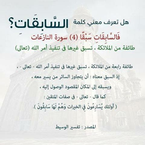 Pin By Khaled Bahnasawy On ٧٩ سورة النازعات Loei Personalized Items Person