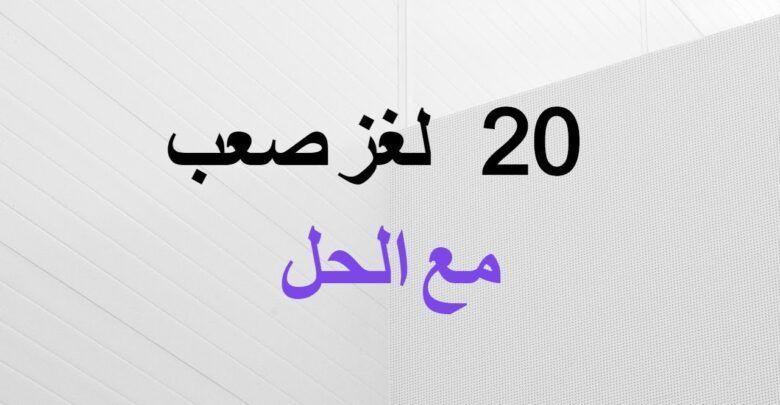 الغاز يصعب حلها مع الجواب سهلة ومضحكة للعباقرة In 2021 Math Arabic Calligraphy