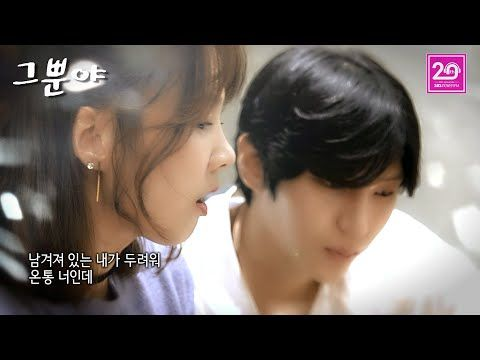 [SBS]'파워FM 20주년 쏭 프로젝트' 2탄 소현이레오(박소현X빅스 레오)_'그뿐야' 스페셜 영상 #HAPPYLEODAY