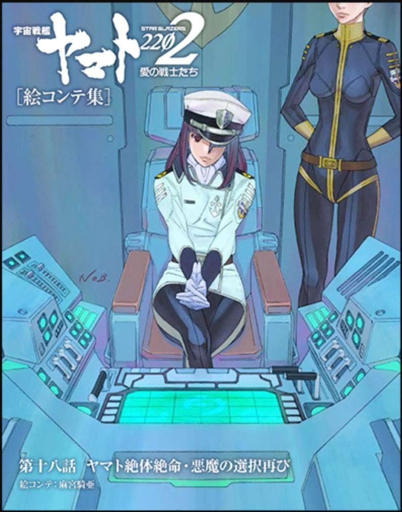 Japanimation image by Mark Wise on Yamato Anime, Anime japan