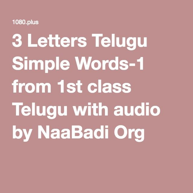 3 Letters Telugu Simple Words-1 from 1st class Telugu with audio by - new love letter format in telugu