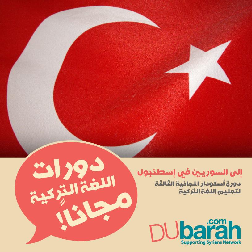 دوبارة سوريا تركيا لغات جمعة مباركة اخواتي اليوم جايبيلكم دورة أسكودار المجانية الثالثة لتعليم اللغة التركية Country Flags Canada Flag Supportive