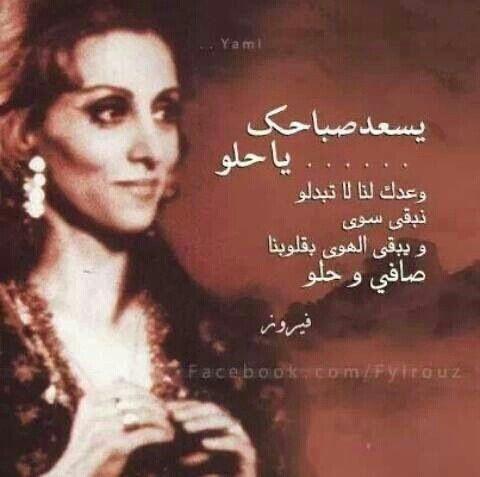 يسعد صباحك ياحلو Love Songs For Him Good Morning Texts Arabic Love Quotes