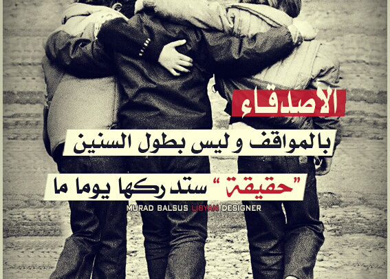 شعر في مدح الصديق الوفي رائع لا يفوتكم Movie Posters Murad Libyan