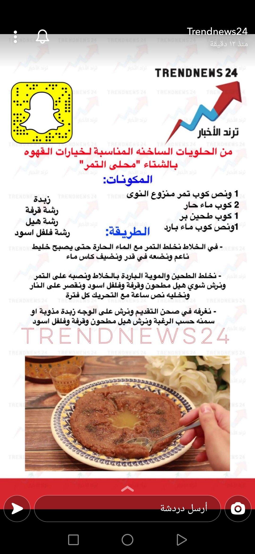 Pin By Sana Azhary On طبخات وضيافة عربية وعالمية