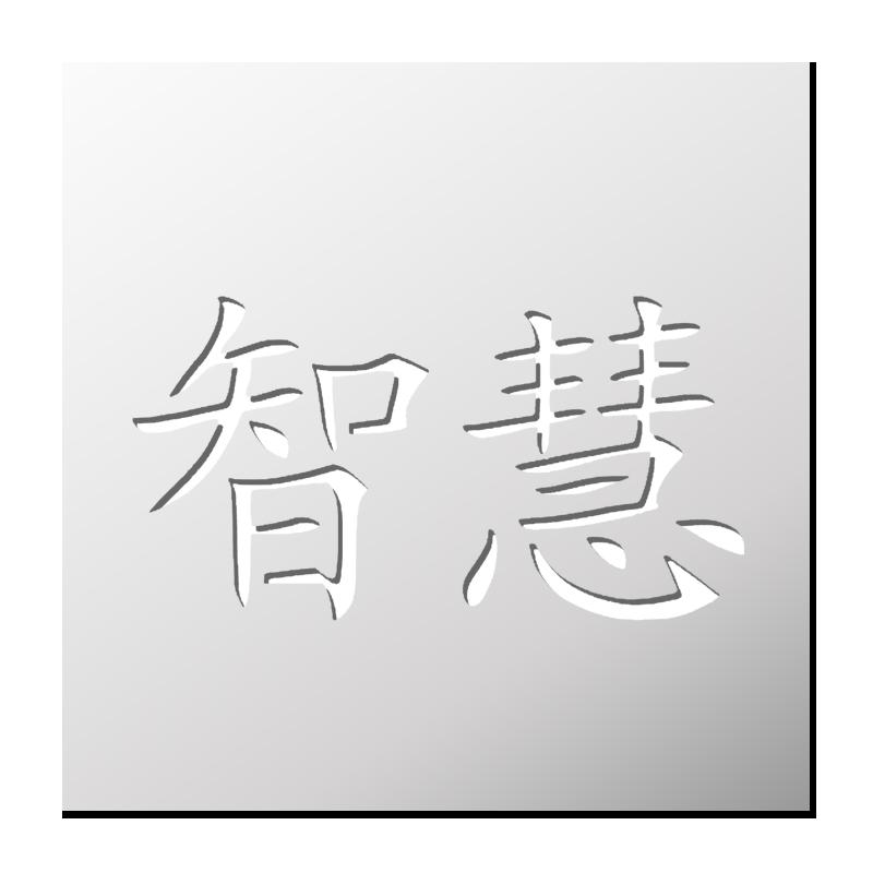 Beau Pochoir Symbole Chinois Sagesse