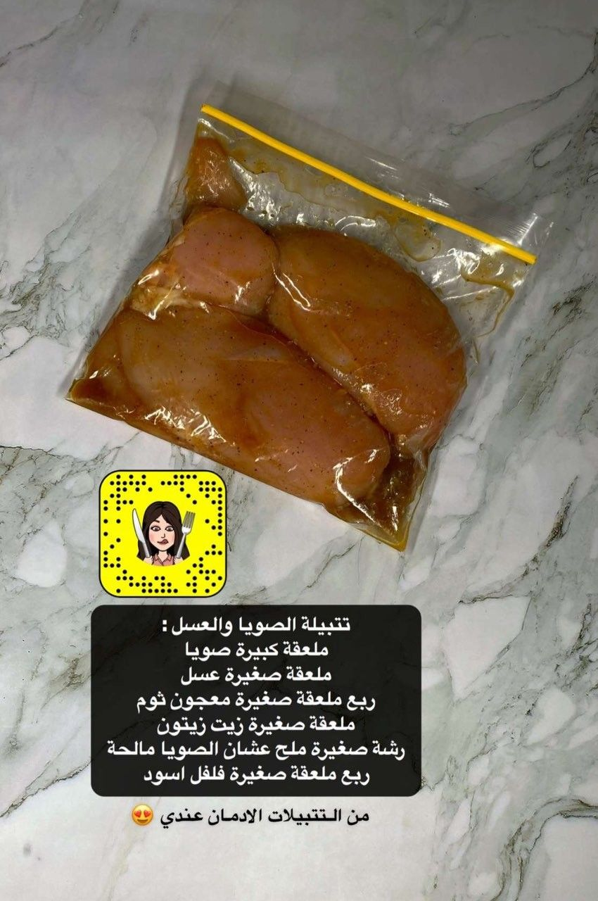 Pin By Madawi Al Kabad On Food طبخ Cookout Food Cooking Recipes Food Hacks