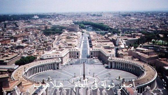 أصغر دولة فى العالم من حيث المساحة والسكان و ترتيب أصغر 10 دول 10 Days In Italy Rome Most Beautiful Cities
