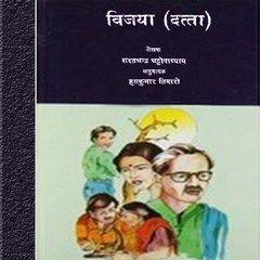 Vijaya datta by sharat chandra chattopadhyay hindi ebook pdf vijaya datta by sharat chandra chattopadhyay hindi ebook pdf fandeluxe Document