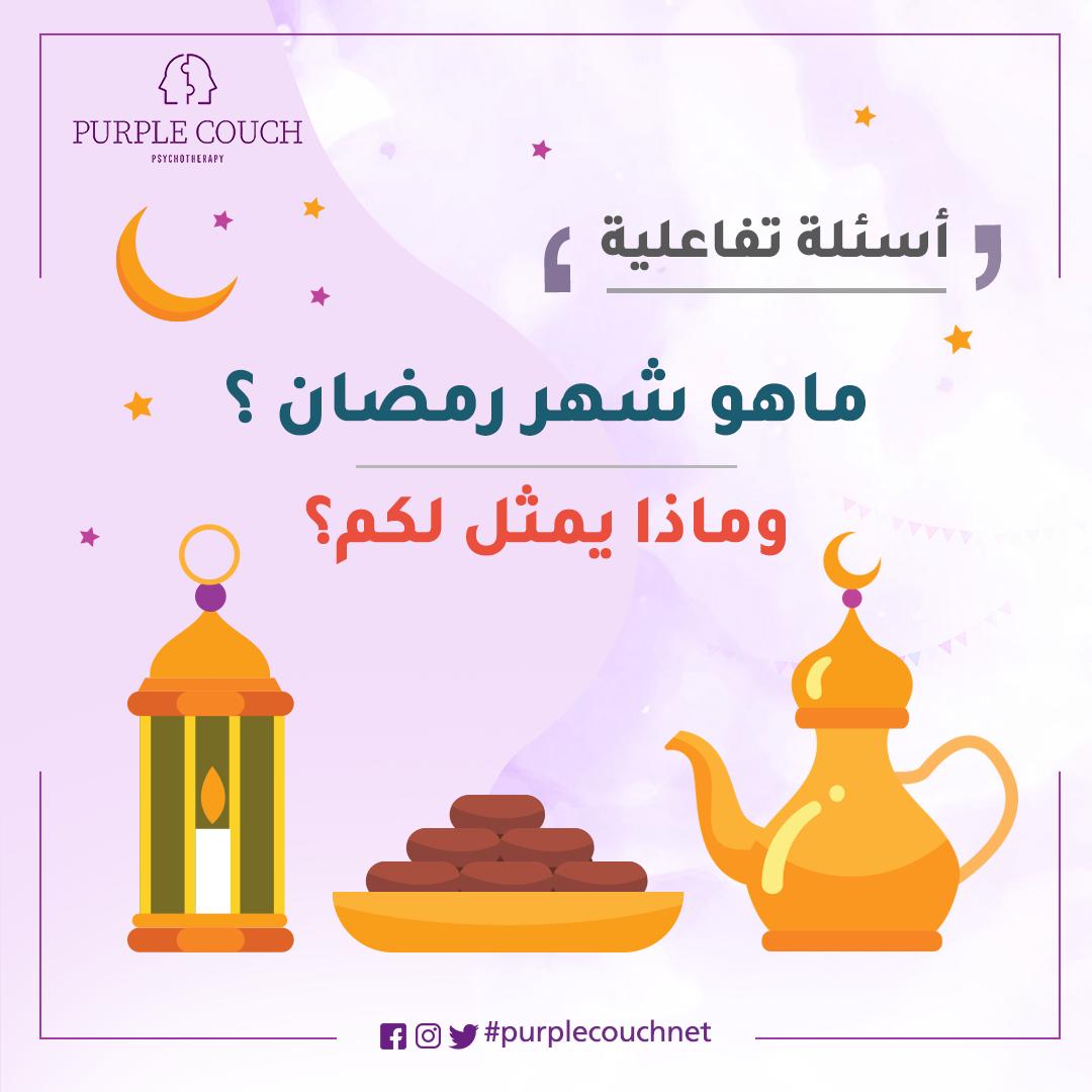 Pin Pa شهر رمضان والكورونا