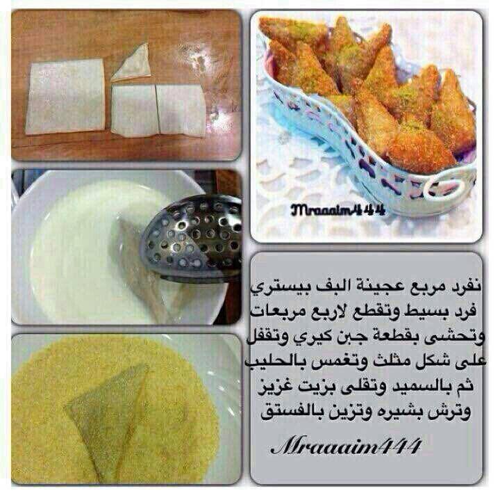 بف باستري بالسميد Food And Drink Arabic Food Cooking