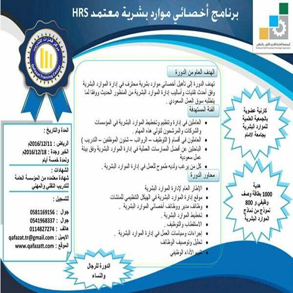دورات تدريب تطوير مدربين السعودية الرياض طلبات تنميه مهارات اعلان إعلانات تعليم فنون دبي قيادة تغيير سياحه مغامره غرد Map Map Screenshot Aes