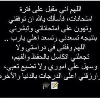 يارب توفيقك Arabic Love Quotes Words Love Quotes
