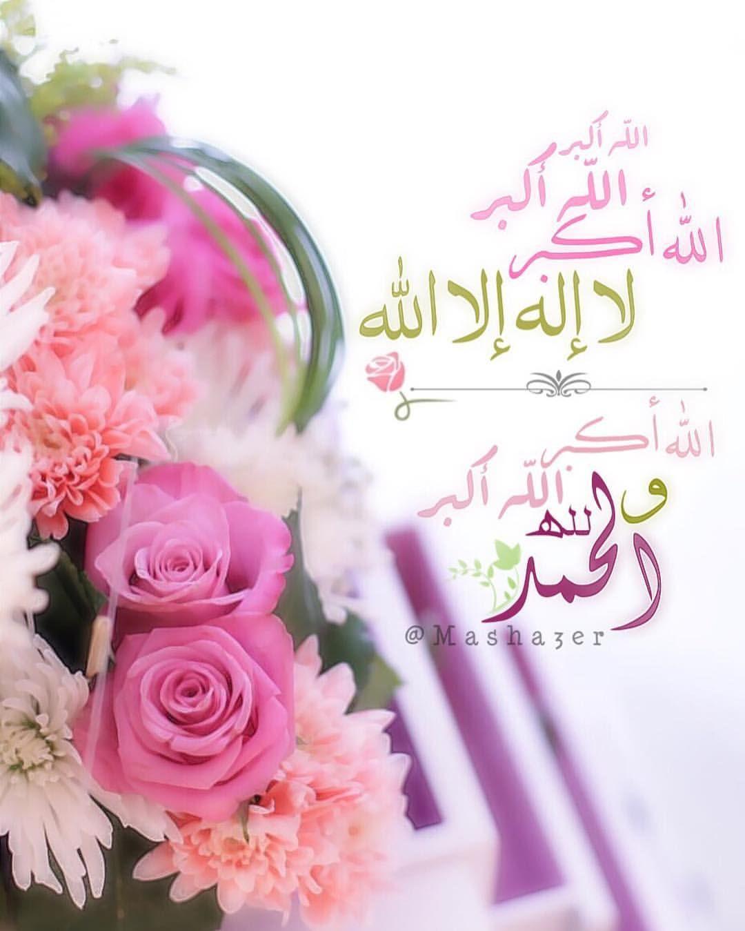 Desertrose العشر من ذي الحجة See This Instagram Photo By Masha3er 17 Likes Eid Greetings Eid Mubarak Greeting Cards Eid Mubarak Greetings