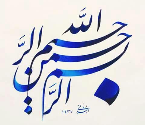 BESMELE   calligraphy   Pinterest   Caligrafía