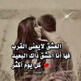 كلام في الحب والعشق والغرام والرومانسية