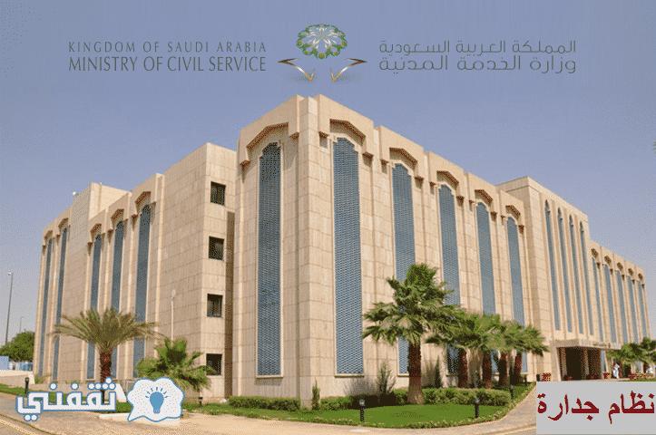 رابط دخول موقع جداره Jadara3 المباشر للتقديم علي وظائف الخدمة المدنية الإدارية للنساء وفقا للمواعيد المقررة بالمملكة العربي Mansions Saudi Arabia House Styles