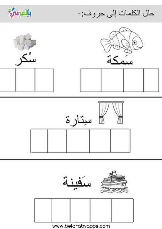 تدريبات تحليل الكلمات العربية إلى مقاطع صوتية للأطفال اوراق عمل بالعربي نتعلم Arabic Worksheets Arabic Alphabet For Kids Arabic Alphabet Letters