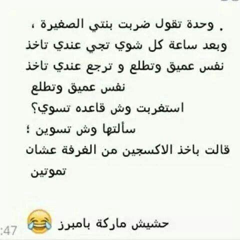 Cc7a40d87ee6c3ebafe52084a7d9179e Jpg 480 480 Pixels Jokes Quotes Funny Words Funny Arabic Quotes