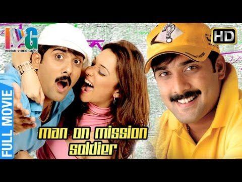 Soldier Telugu Movie