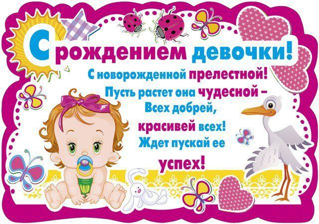 pozdravlenie-s-novorozhdennoj-devochkoj-otkritki foto 6