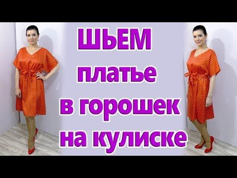 Сшить платье своими руками без выкройки видео 834