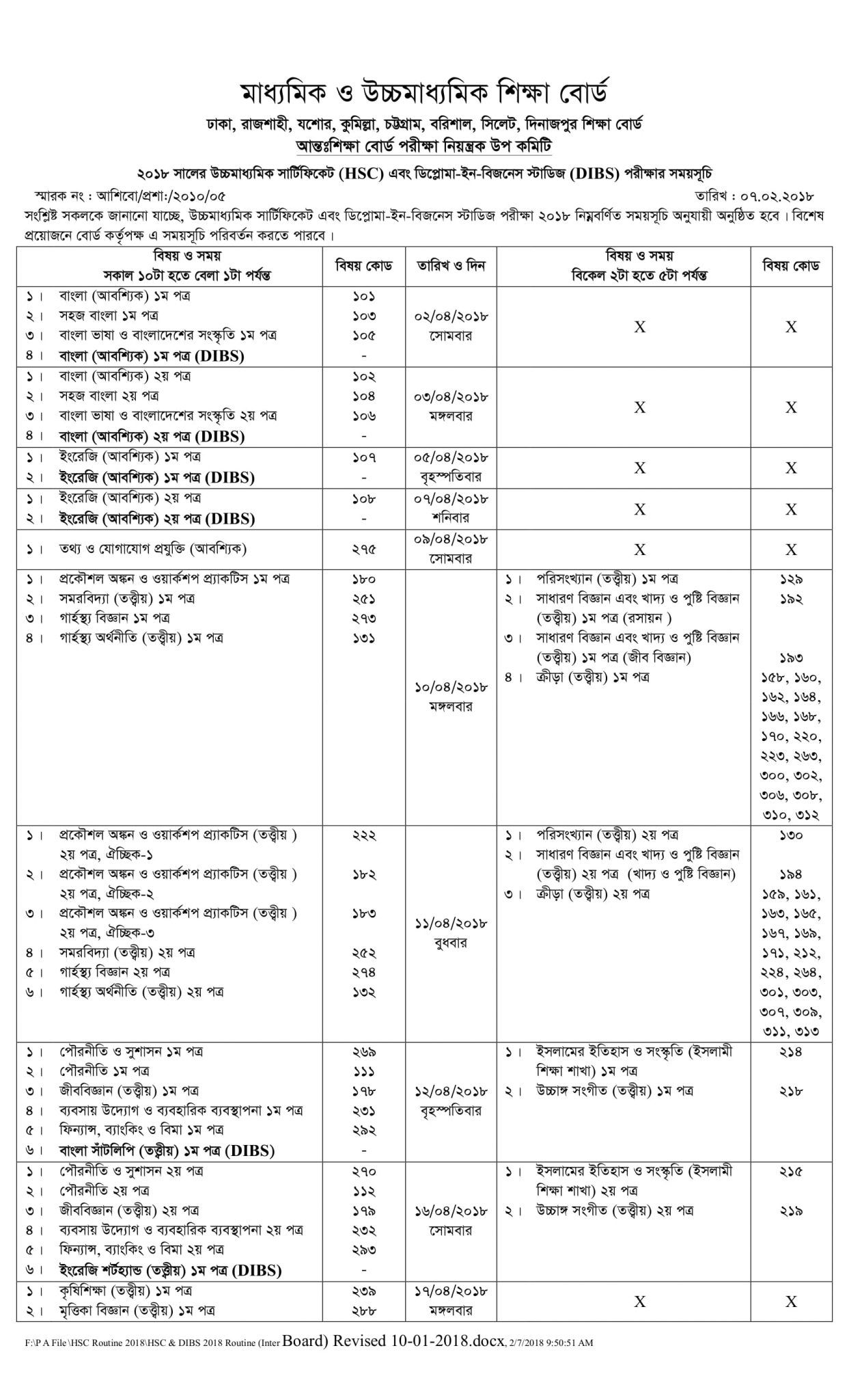 Hsc Routine 2020 All Education Board Routine Exam Exam Results Job Circular