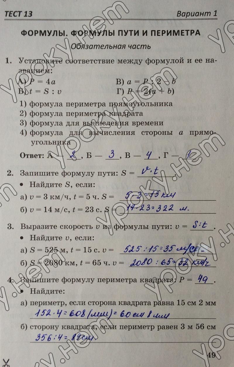 Математика тесты 2 вариант тест 13 гришина.и.в 6 класс решебник