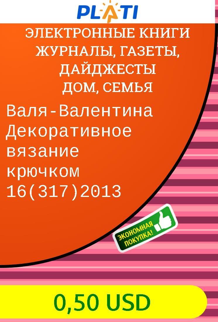 журнал по вязанию валентина 2013г