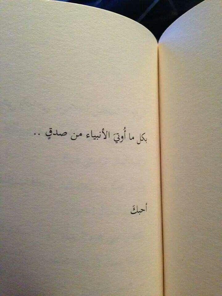 أحبك صديقتى Arabic Love Quotes Love Quotes More Than Words