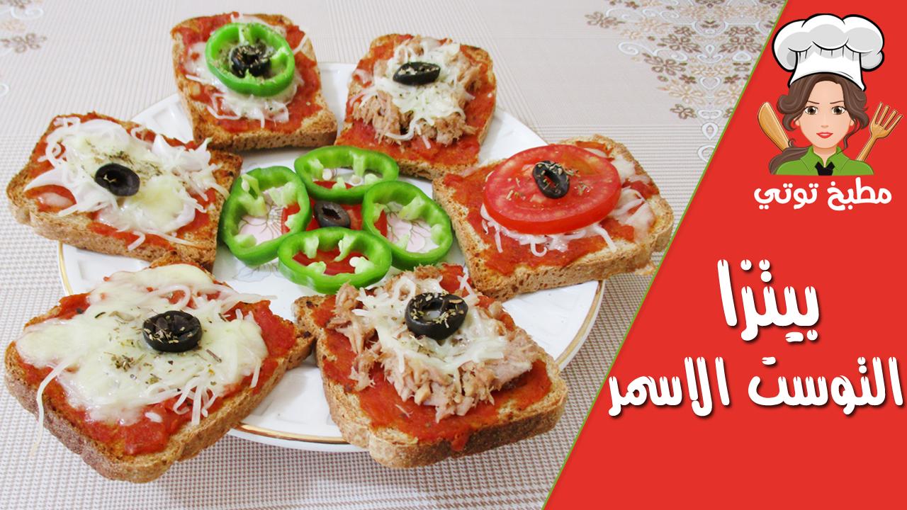 بيتزا التوست الاسمر للرجيم صحية و لذيذة Breakfast Food Muffin