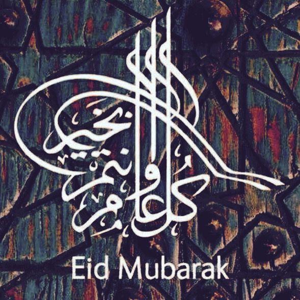 Desertrose عيدكم مبارك وعساكم من عواده كل عام وأنتم بخير أعاده الله عليكم أعوام ا مديدة وأنتم تنعمون بالخير والصحة والعافية و Neon Signs Eid Mubarak Neon