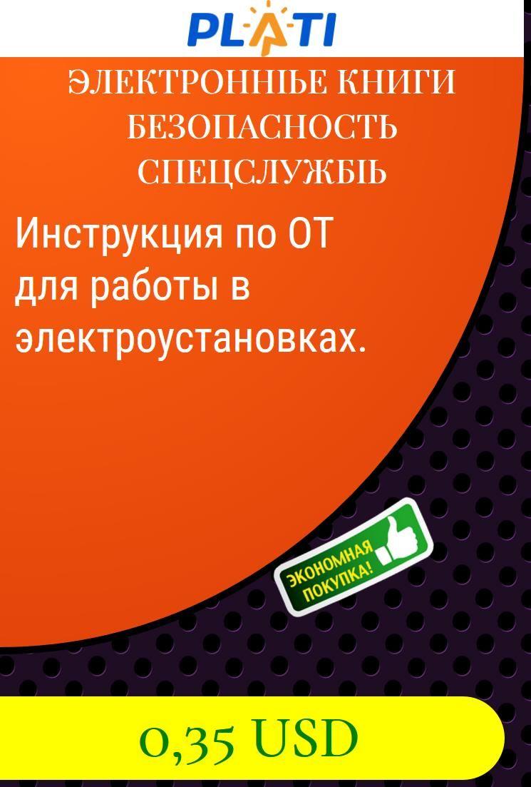 Инструкция по работе с электронной книгой