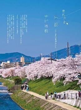 我的京都.京都ナビ導航:夏季限定行旅 - PChome 24h書店