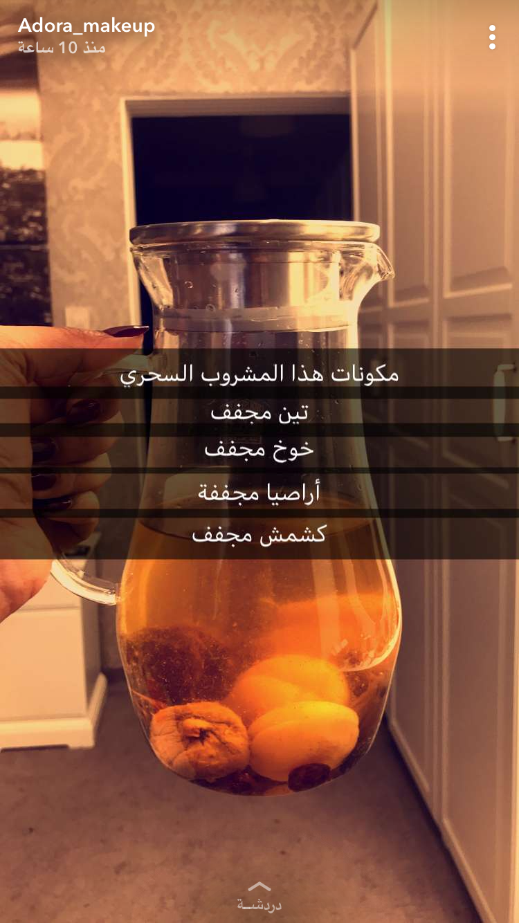 Pin By Manal On Drink Food Receipes Healthy Drinks Arabic Food