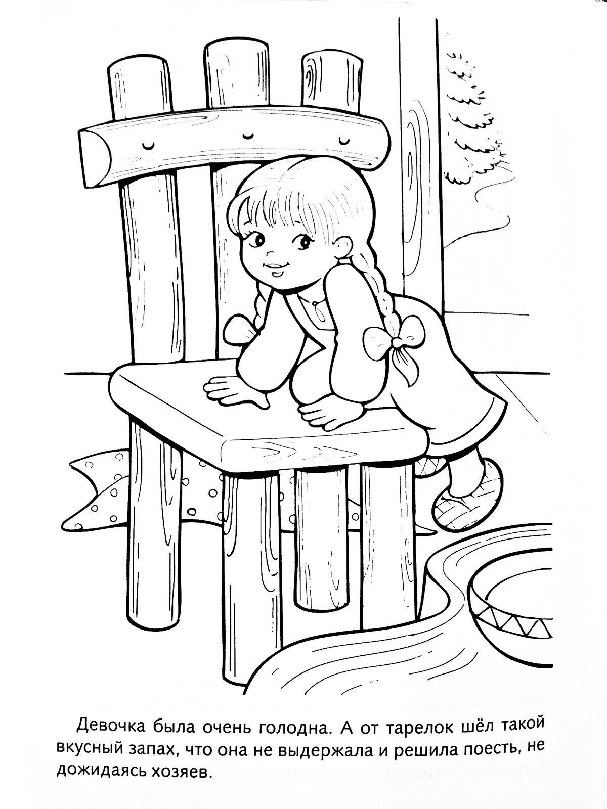 Картинки и раскраски к сказке «Три медведя» | Раскраски ...