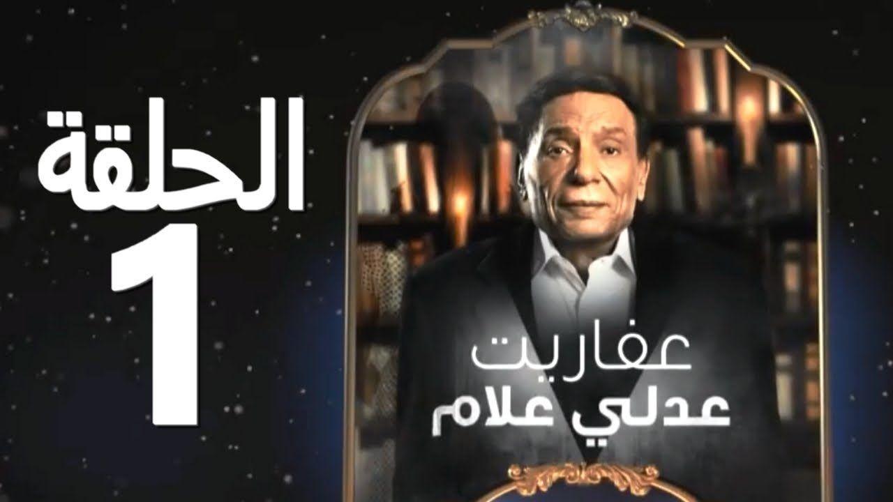 مسلسل عفاريت عدلي علام الحلقة الأولى 1 عادل إمام مسلسلات رمضان 2017 Youtube Camera Lens Fictional Characters