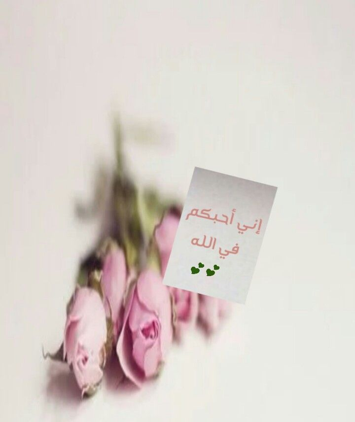 احبكم في الله Place Card Holders Place Cards Card Holder