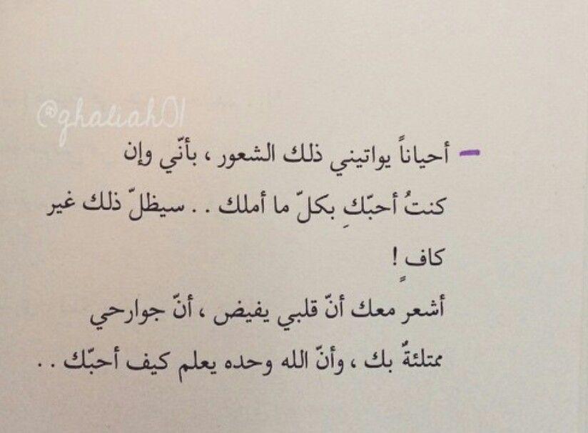 إليك يا صاحب الظل Arabic Love Quotes Funny Arabic Quotes Funnny Quotes