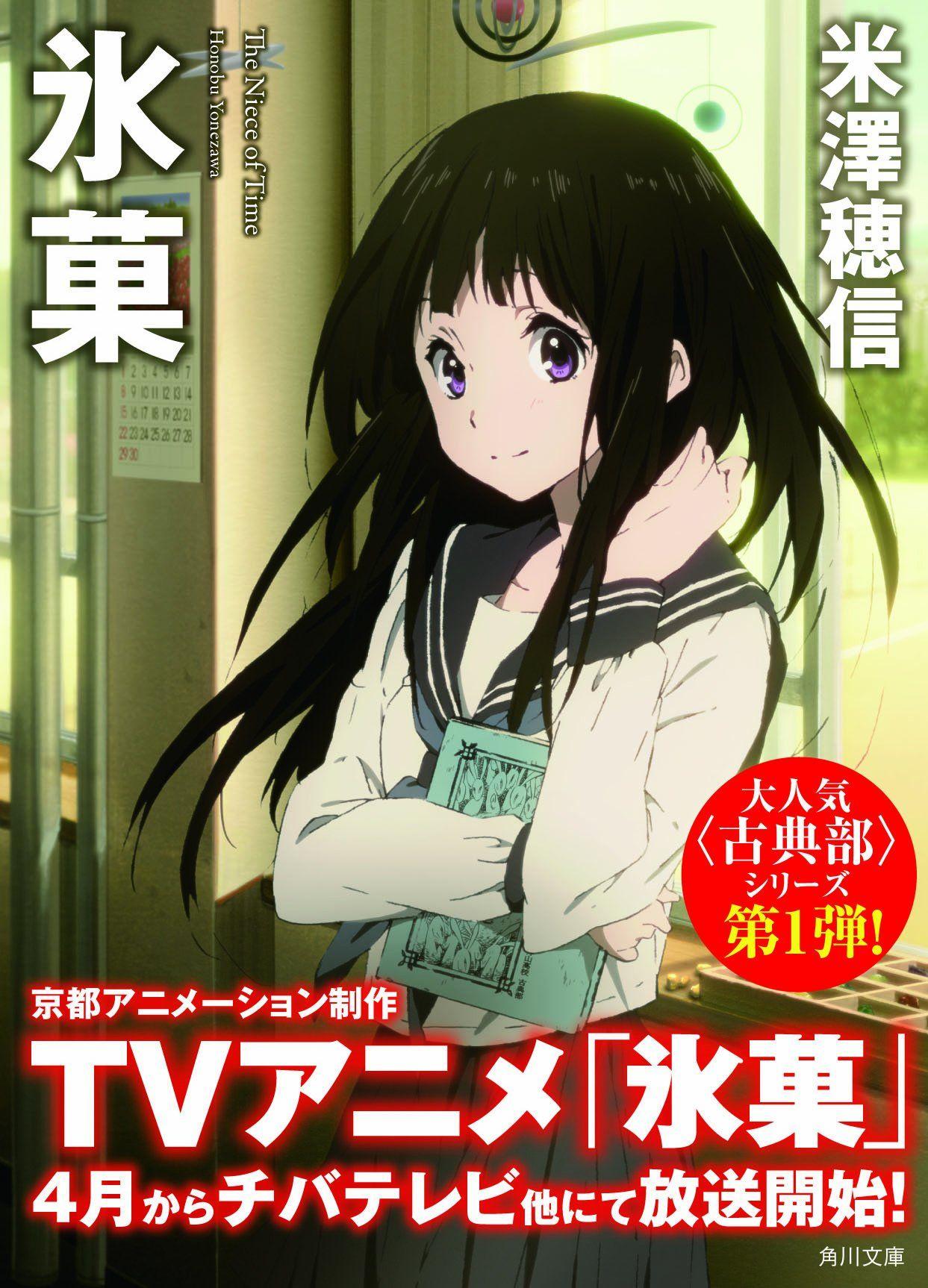 Pin by *Anisazu * on Hyouka Hyouka, Anime films, Kyoto