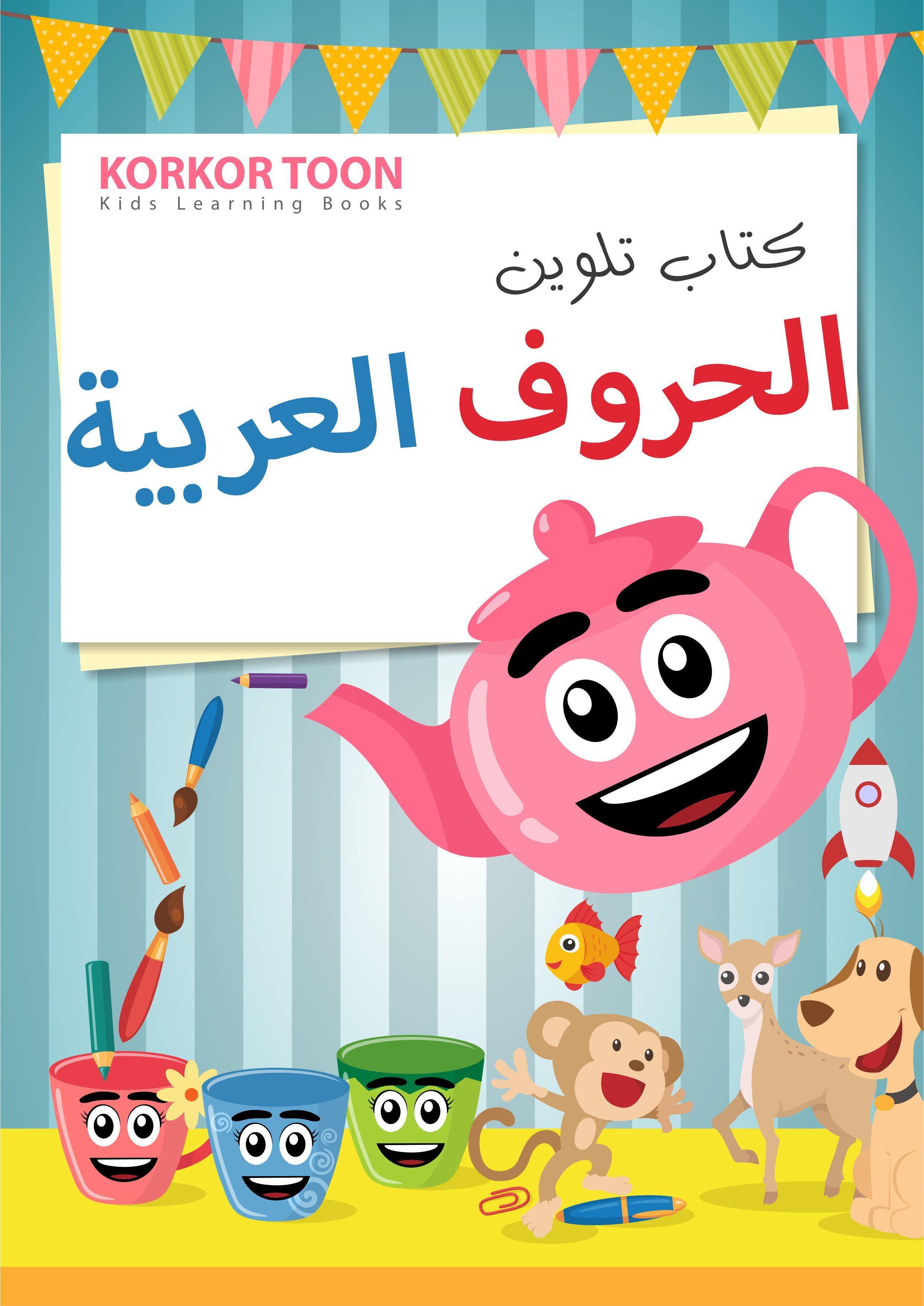 كتاب تلوين الحروف العربية للأطفال Muslim Kids Activities Animal Crafts For Kids Christmas Activity Book