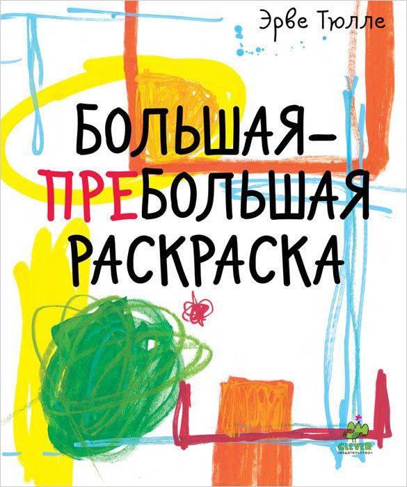 Большая-пребольшая раскраска | Раскраски, Книги для детей ...