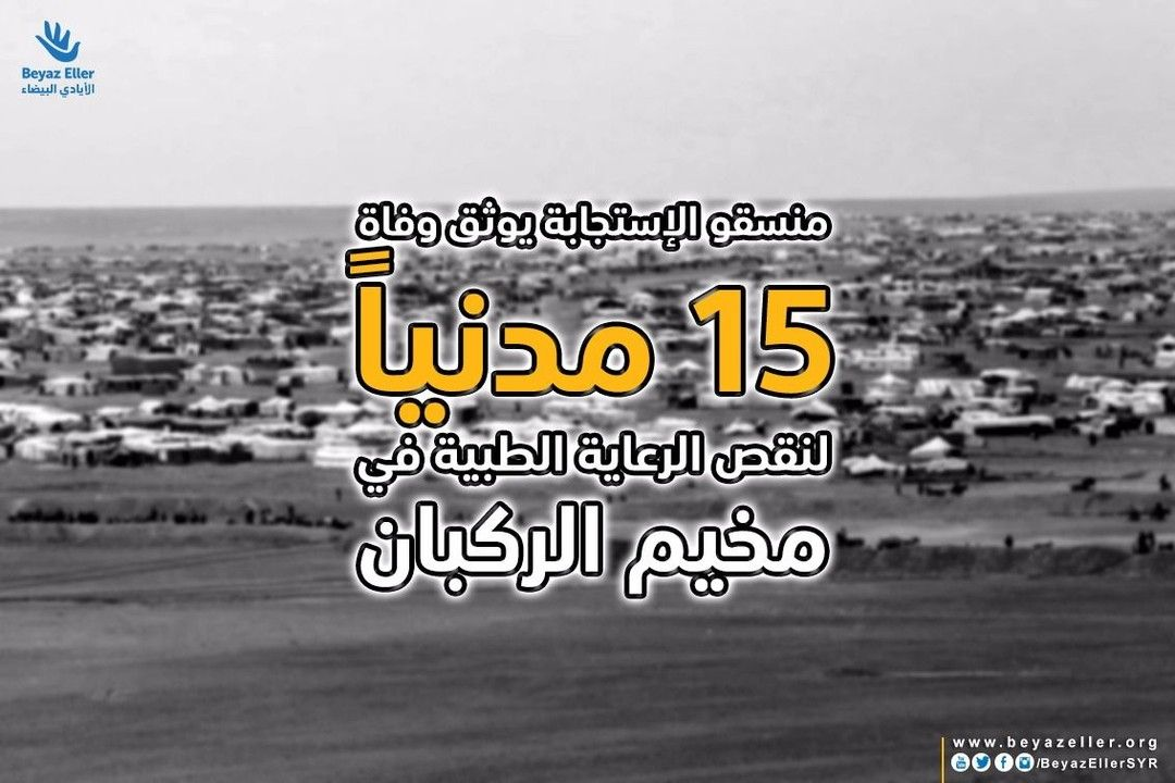 مخيم الركبان حيث يخيم الموت و الجوع حسب منسقو الإستجابة يوثق وفاة 15 مدنيا لنقص الرعاية الطبية في مخيم الركبان Instagram