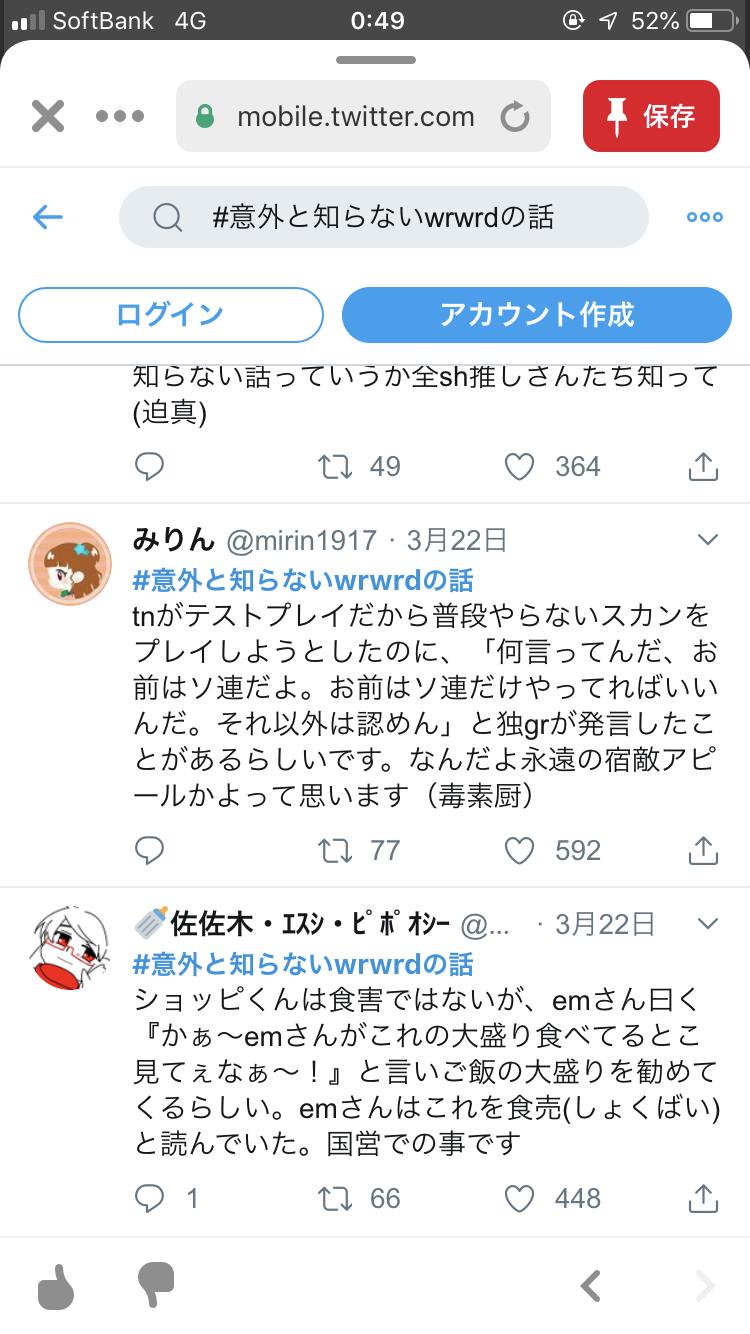 ショッピ 初ツイート日