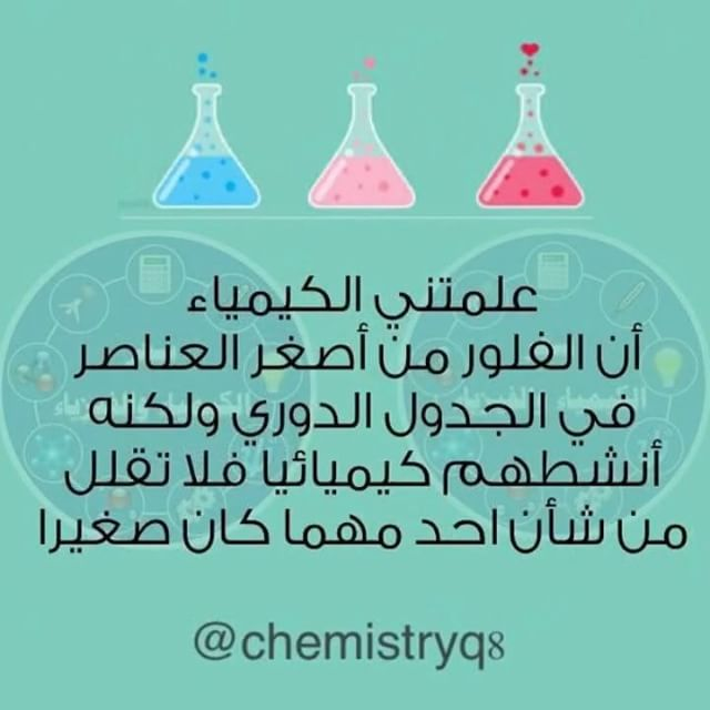 Photo Of Chemistryq8 سحر الكيمياء و الفيزياء علمتني الكيمياء Photo365 Photo Every Day Chemistry Math Resources