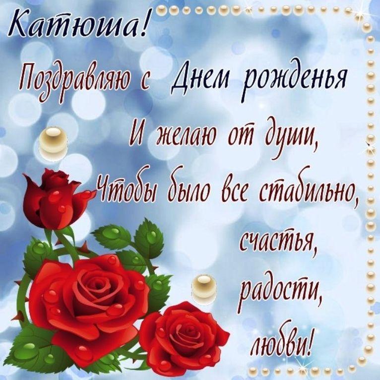 Красивые картинки «С днем рождения, Екатерина!» (42 фото ...