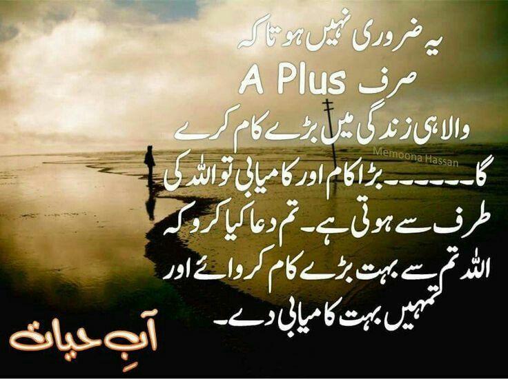 Umera Ahmed Shayari: Aab E Hayat By Umera Ahmad